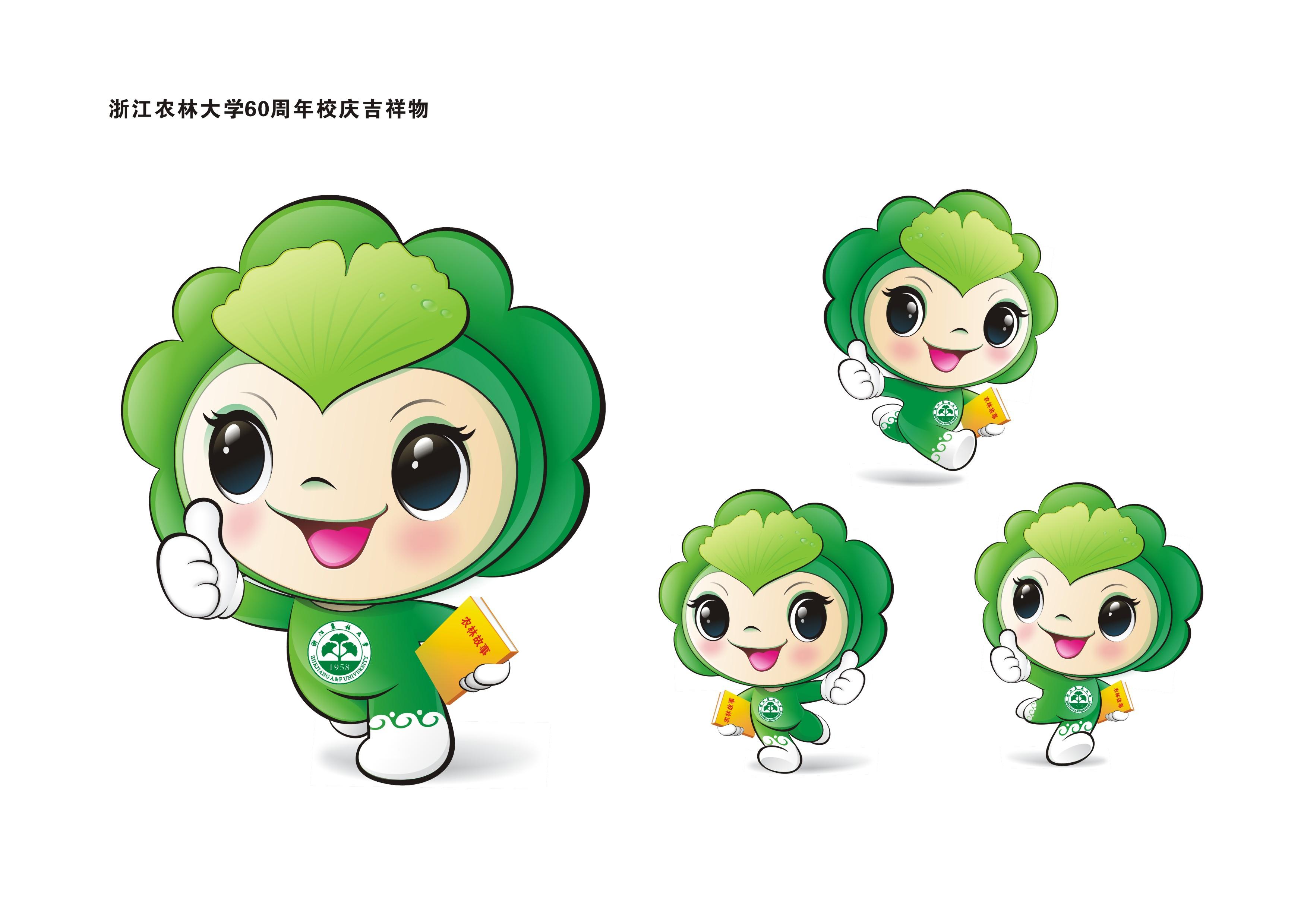 60周年校庆主题,logo,吉祥物释义-浙江农林大学