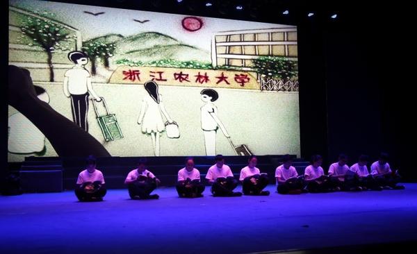 浙江农林大学2015年元旦文艺晚会隆重举行